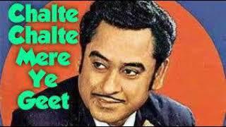 Chalte Chalte Mere Yeh Geet | Kishore Kumar |