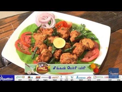 ஏழாம் சுவை - Chicken Peri Peri Recipe | Velicham Tv Entertainment