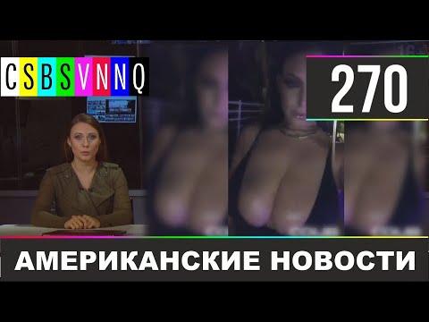 CSBSVNNQ - Американские новости #270 | Выпуск от 17.01.2020