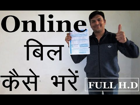 How to Pay Electricity Bill Online In Hindi Punjabi mr growth