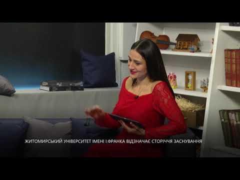 Телеканал UA: Житомир: Сторіччя Житомирського державного університету імені Івана Франка