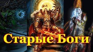 Warhammer 40000 Старые Боги