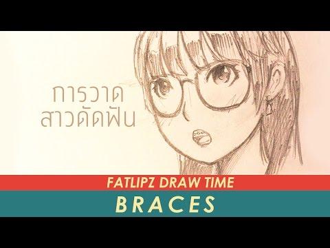สอนวาดการ์ตูน Fatlipz Draw Time - How to สาวดัดฟัน + สาวแว่น