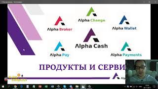 ALPHA CASH  ИТОГИ 3 МЕСЯЦЕВ