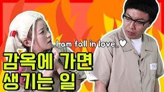 교도소에 가면 생기는 일ㅋㅋㅋ(feat.알렉스 스토리)