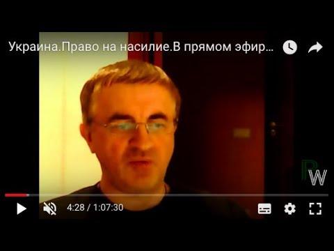 Украина.Право на  насилие.В прямом эфире Юрий Дудкин