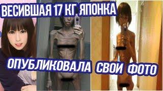 ВЕСИВШАЯ 17 КГ ЯПОНКА ОПУБЛИКОВАЛА СВОИ ФОТО