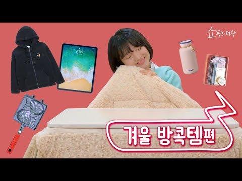[쇼핑의 여왕] 코타츠 지박령 2019년 겨울 필수템!!!  (feat. 지이라이프코타츠, 아아이패드프로3세대, 다이어리 etc)
