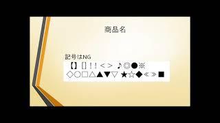 SEOを意識した商品登録の仕方 水野瑛 検索動画 24