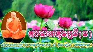 som bunthoeun/សំ ប៊ុនធឿន/សំដែងអំពី ឧបសមានុស្សតិ(ត)/Khmer meditation #290 B/2017