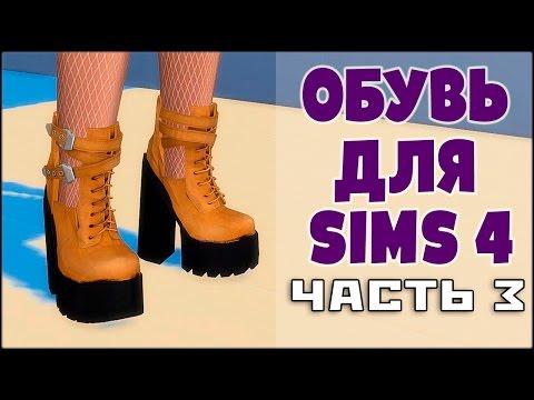 скачать обувь симс 4
