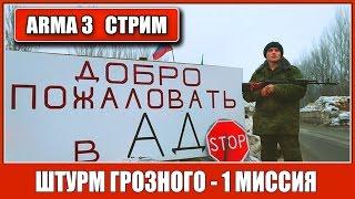 ARMA 3 - Штурм Грозного. Стрим. 1 миссия.