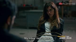 МАМА Турецкий сериал 2016 г 29 серия анонс