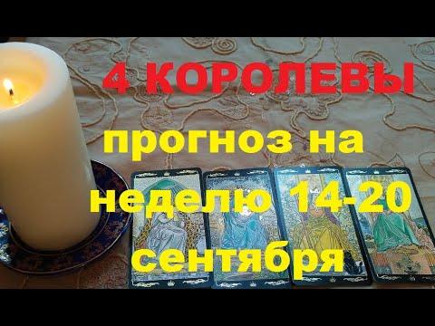 4 КОРОЛЕВЫ. ПРОГНОЗ НА НЕДЕЛЮ 14-20 СЕНТЯБРЯ: РАБОТА, ФИНАНСЫ, ОТНОШЕНИЯ. Гадание онлайн.