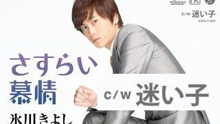 迷い子(氷川きよし)cover:水野渉