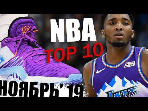 ТОП 10 ЛУЧШИЕ КРОССОВКИ ИГРОКОВ НБА | Ноябрь 2019