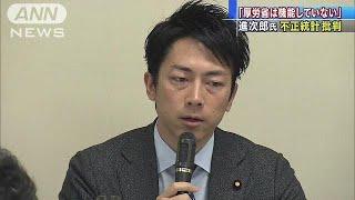 「厚労省は機能していない」進次郎氏 不正統計問題(19/01/31)