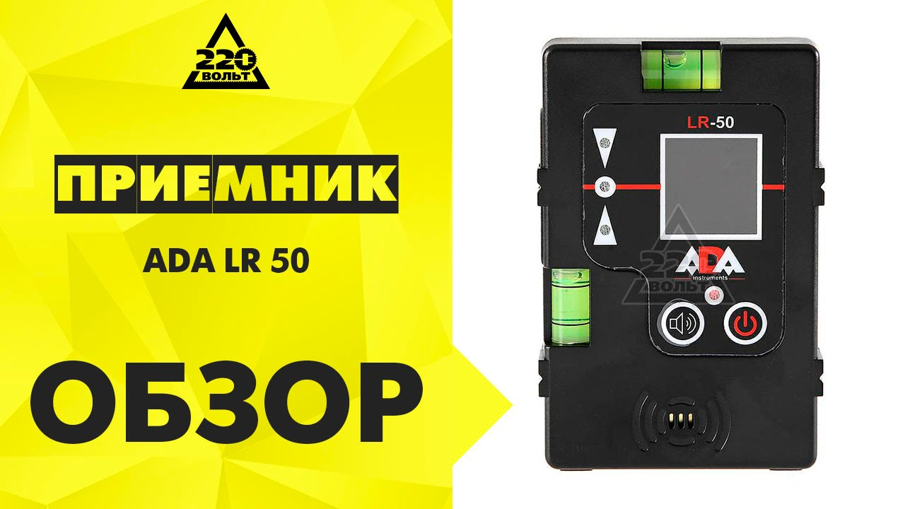 Приемник лазерного луча ADA LR-50 - YouTube