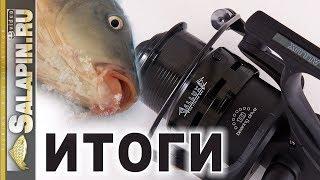 Конкурс для рыболовов на приз катушка Allux 6510 - итоги! [salapinru]