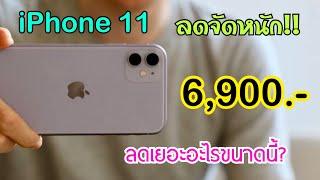 ลดจัดหนัก iPhone 11 ราคา 6,900 บาท เท่านั่น เครื่องศูนย์ไทย ไม่ต้องจ่ายล่วงหน้าซื้อที่ไหนมาดูคลิปนี้