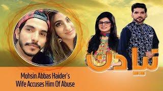 Mohsin Abbas Haider's Wife Accuses Him Of Abuse | Naya Din | SAMAA TV | 23 July 2019