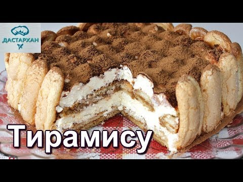 Торт тирамису печенье для тирамису рецепт