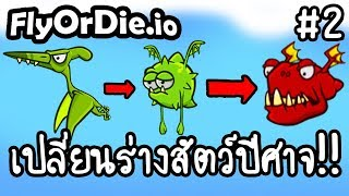 FlyOrDie.io #2 - เปลี่ยนร่างสัตว์ปีศาจ!! [ เกมส์มือถือ ]