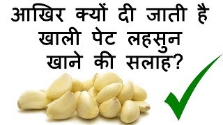 रोजाना खाली पेट लहसुन खाने के चमत्कारिक फायदे  - Khali pet garlic khane ke fayde