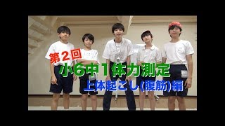 EDAMAME TV #111 第2回小6中1体力測定【上体起こし(腹筋)編】