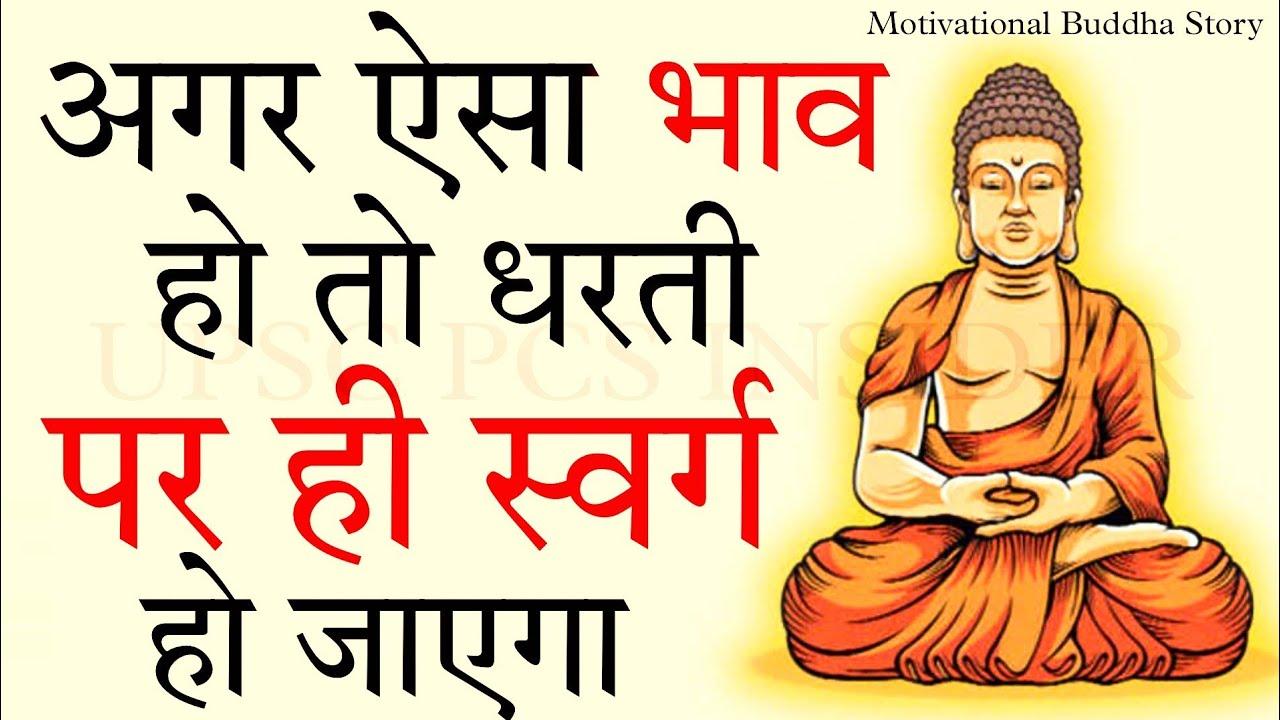 👉 ये जिंदगी की कड़वी सच्चाई😇😮 समझ ली तो धरती स्वर्ग inspirational motivational buddha story #shorts