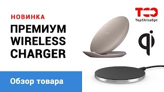 Тест премиум WIRELESS CHARGER. Обзор лучших QI зарядок.
