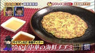 サイゲン大介のコンビニ食材で本格海鮮チヂミ!【得する人損する人】
