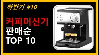 커피머신기 TOP 10 - 커피머신기 구입고민이라면? …