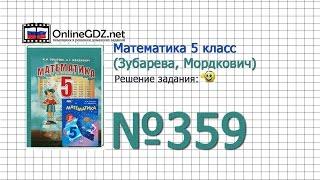Задание № 359 - Математика 5 класс (Зубарева, Мордкович)