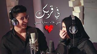 في قربك | يحيي علاء & ساره حسني (عيد الحب ٢٠٢٠ ) | Fe Orbek - Yahia Alaa & Sara Hosni