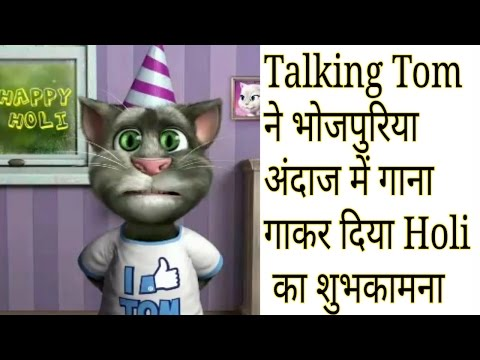 Talking Tom Wishes Happy Holi in Advance-By singing a bhojpuri song-whatsapp funny video by Tom...
