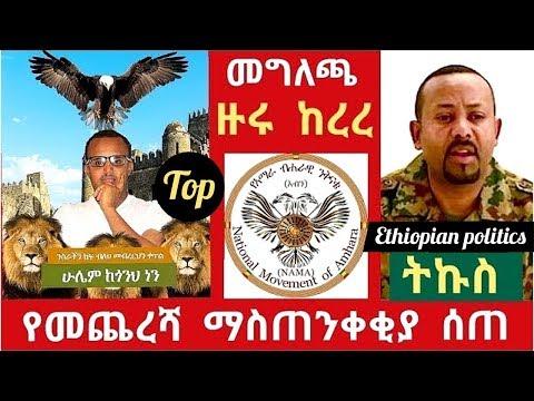 Ethiopian- ከአዴፓ የባሰ ጠንካራ አማራዊ መግለጫ የመጨረሻ ማስጠንቀቂያ ከአብን አይዞ ሊባል የሚገባ የአብን መሪ ዶ/ር ጫኔ