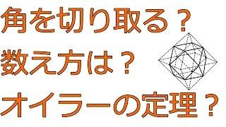 角を切り取る多面体とオイラーの多面体定理【高校数学A】