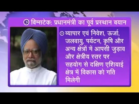 PM Dr Manmohan Singh to attend BIMSTEC Summit in Myanmar and other News updates at this hour