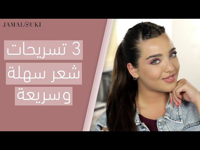 تسريحات شعر سهلة وبسيطة للعيد| توتوريال جمالك، مع نجلا - Jamalouki - جمالكِ