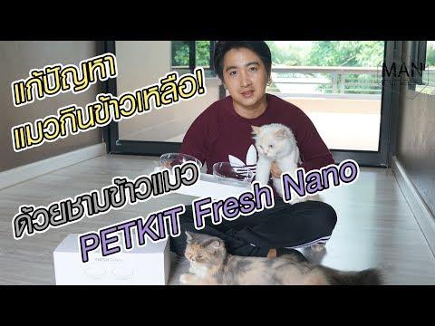แกะกล่องรีวิว ชามข้าวแมว PETKIT Fresh Nano | MAN แกะกล่อง