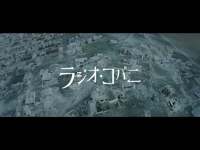 映画『ラジオ・コバニ』予告編