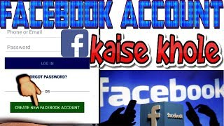 facebook account kaise khole in hindi | facebook account kaise banaye mobile se 2018 | create fb id