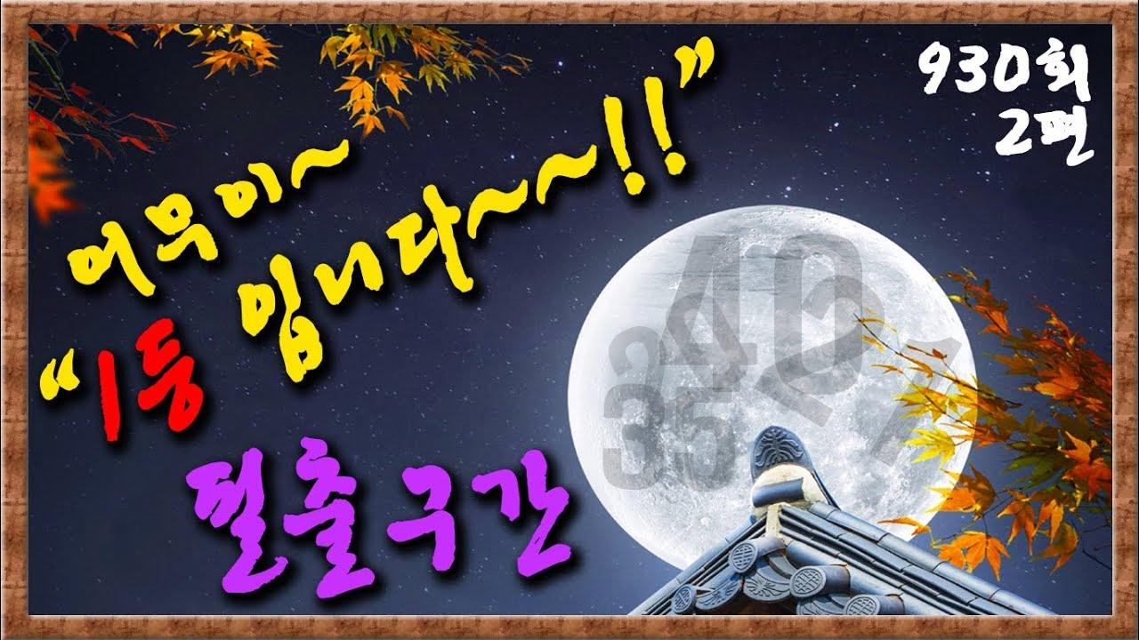 【9막로또】 930회로또 ♥2편 - 1등 하고 기분 좋게 고향으로~~!! / 행운의 분석!! / 필출구간 ♥ 공부하면 당첨됩니다!!
