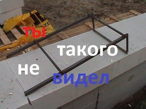 видео: дом из газобетона,приспособа для первого ряда