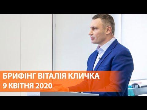 Коронавирус 9 апреля   Виталий Кличко о распространении Covid-19 в Киеве