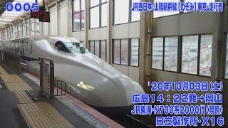 5【FHD30p】JR東海 N700系2000番代 JR西日本・山陽新幹線 [のぞみ]32号 広島→岡山 車窓・走行音 '20年10月3日