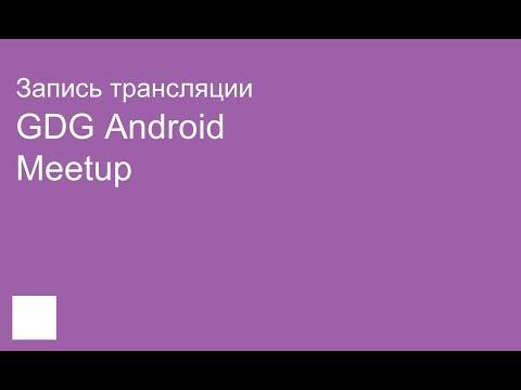 Запись прямой трансляции GDG Android Meetup 22 ноября в Санкт-Петербурге