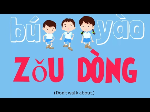 Learn Chinese | Classroom Rules - Super Fun Chinese Song