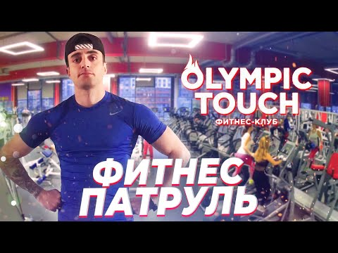 ФИТНЕС ПАТРУЛЬ OLIMPIC TOUCH
